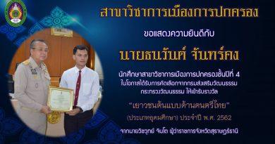 นักศึกษาการเมืองการปกครองรับรางวัลเยาวชนต้นแบบด้านดนตรีไทย ประจำปี พ.ศ. 2562 จากผู้ว่าราชการจังหวัดสุราษฎร์ธานี